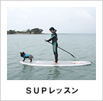 SUPレッスン