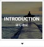 INTRODUCTION はじめに